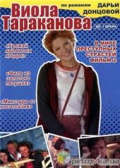 Смотреть сериал Виола Тараканова. В мире преступных страстей 2
