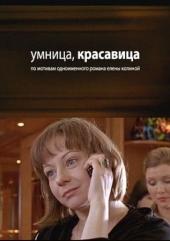 Смотреть сериал Умница, красавица