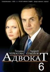 Смотреть сериал Адвокат 6
