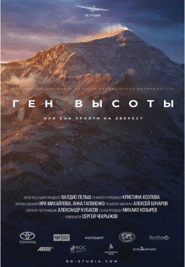 Смотреть фильм Ген высоты, или как пройти на Эверест