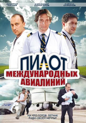 Пилот международных авиалиний