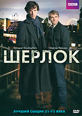 Смотреть сериал Шерлок