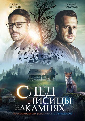 Смотреть фильм След лисицы на камнях