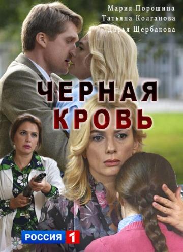 Смотреть сериал Черная кровь