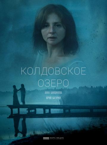 Смотреть сериал Колдовское озеро