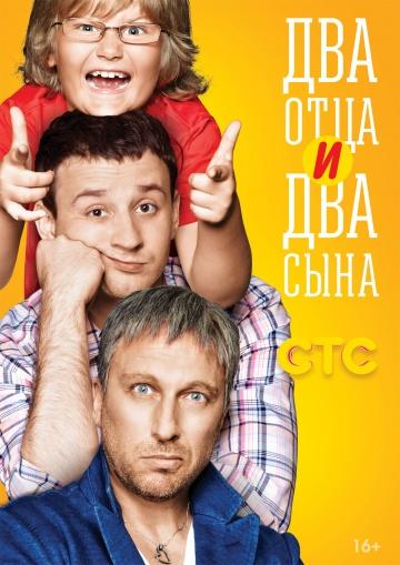 Смотреть сериал Два отца и два сына