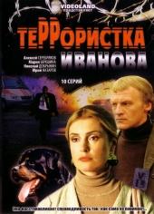 Смотреть сериал Террористка: Особо опасна
