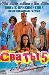 Смотреть сериал Сваты 5