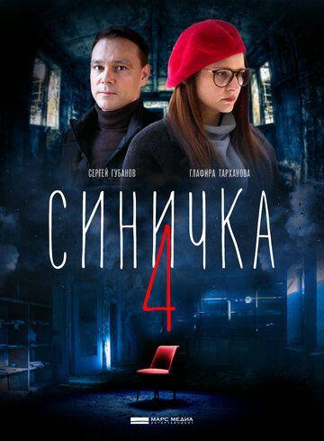 Смотреть фильм Синичка 4 сезон
