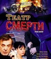 Смотреть сериал Театр смерти