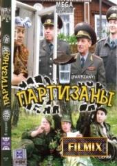 Смотреть сериал Партизаны