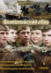 Смотреть сериал Наркомовский обоз