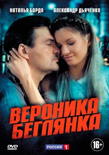 Смотреть фильм Вероника. Беглянка