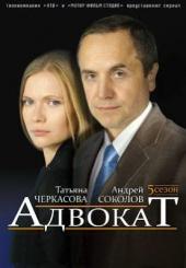 Смотреть сериал Адвокат: Алиби для королевы