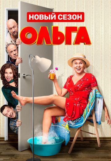 Смотреть сериал Ольга 4 сезон