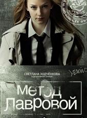 Смотреть сериал Метод Лавровой