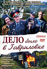 Смотреть сериал Дело было  в Гавриловке
