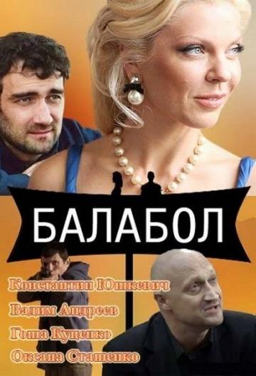 Смотреть сериал Балабол