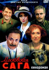 Смотреть сериал Московская сага