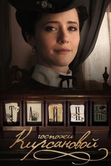 Смотреть сериал Тайны госпожи Кирсановой