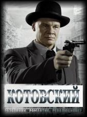 Смотреть сериал Котовский