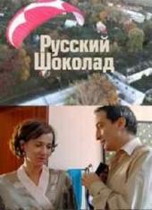 Смотреть сериал Русский шоколад