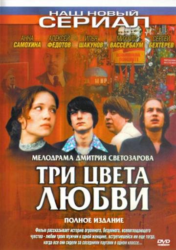 Смотреть сериал Три цвета любви