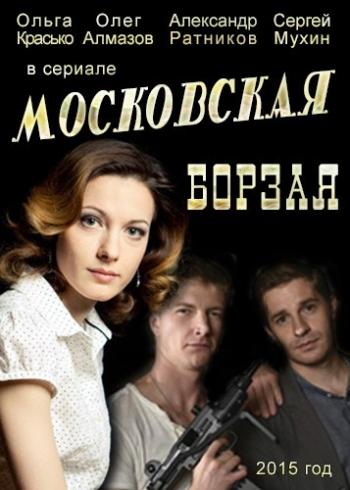 Смотреть сериал Московская борзая
