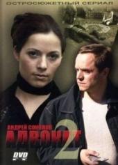 Смотреть сериал Адвокат 2