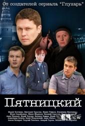 Смотреть сериал Пятницкий
