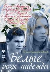 Смотреть сериал Белые розы надежды