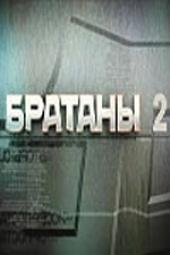 Братаны-2