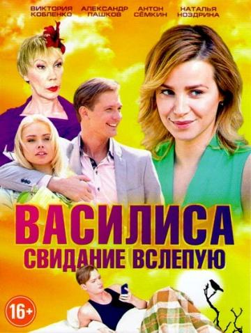 Смотреть фильм Василиса