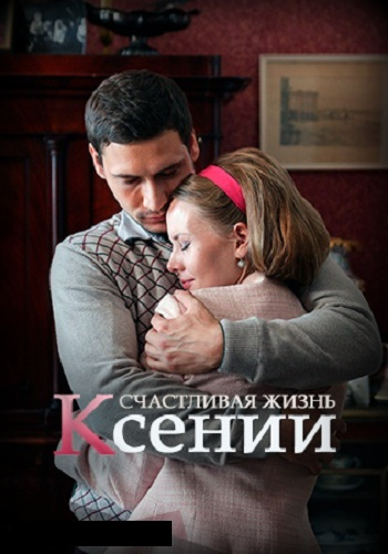 Смотреть фильм Счастливая жизнь Ксении