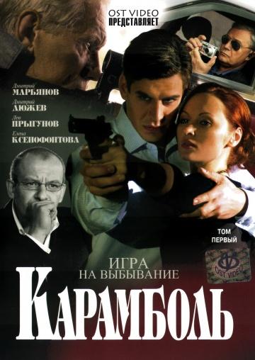 Смотреть фильм Карамболь