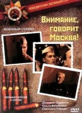 Смотреть сериал Внимание, говорит Москва