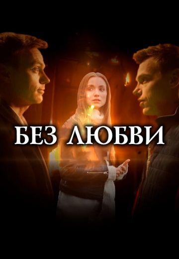Смотреть сериал Без любви