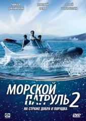 Смотреть сериал Морской патруль 2