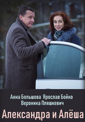 Смотреть сериал Александра и Алёша