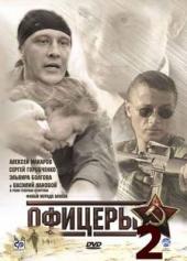 Смотреть сериал Офицеры 2