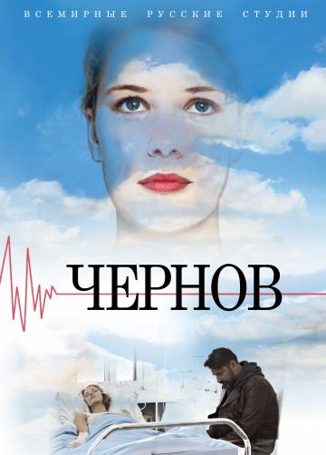 Смотреть сериал Чернов