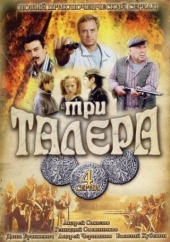 Смотреть сериал Три талера