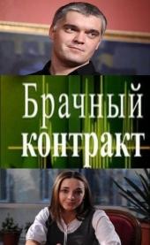 Смотреть сериал Брачный контракт