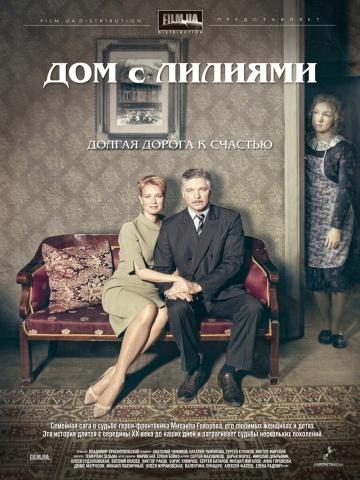 Смотреть сериал Дом с лилиями