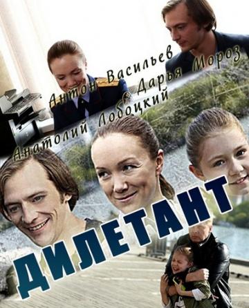 Смотреть сериал Дилетант