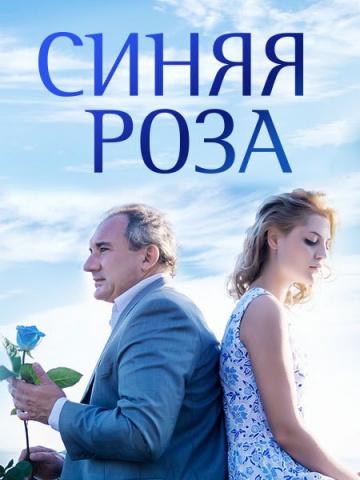 Смотреть сериал Синяя роза
