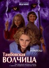 Смотреть сериал Тамбовская волчица