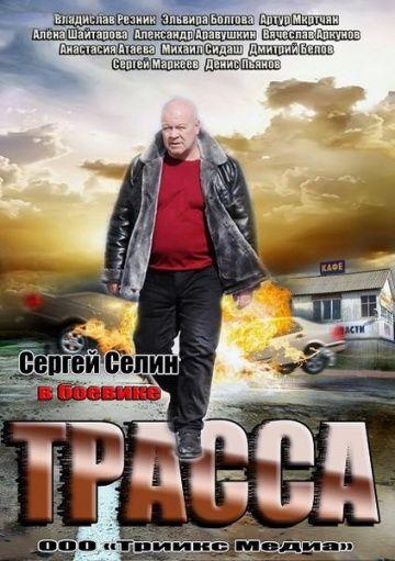 Смотреть сериал Трасса