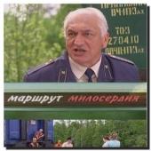 Смотреть сериал Маршрут милосердия