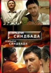 Смотреть сериал Возвращение Синдбада
